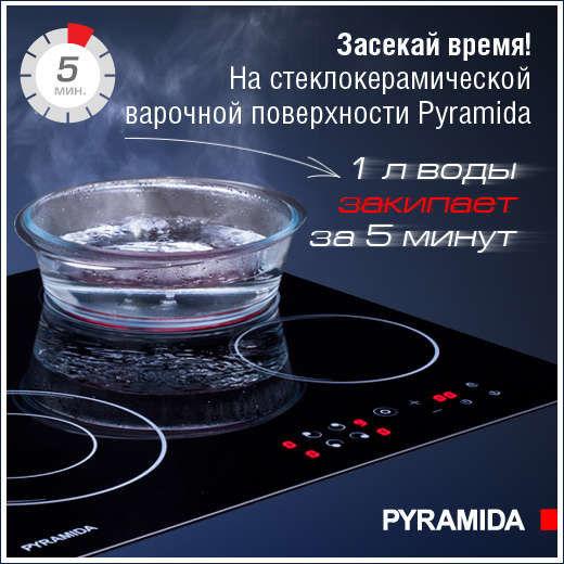 На стеклокерамике Pyramida вода закипает за 5 минут
